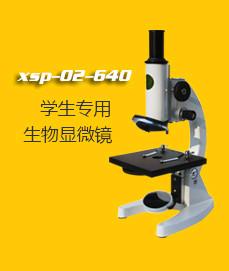 学生教学显微镜xsp-02