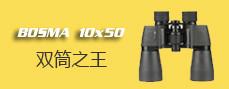 博冠高清望远镜猎手 10x50
