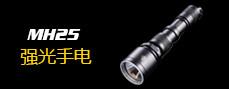 MH25充电手电